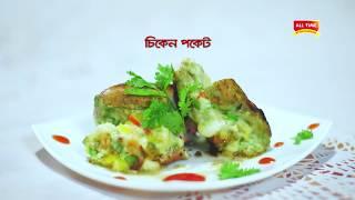 All Time Recipe Non Stop   Chicken Pocket   Episode 27   Ramadan Iftar Special Recipe