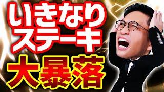 大暴落の「いきなりステーキ」株価はどうなる?拡大を急ぎすぎたペッパーフードサービスの未来 / 闇弁タケシ