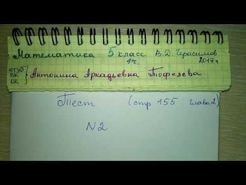 №2 стр 155 -ТЕСТ- по математике 5 класс с ответами Герасимов 1 часть