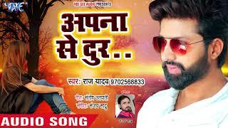 आ गया Raj Yadav का सुपरहिट दर्दभरा गीत - Apana Se Door - Dard - Superhit Bhojpuri Sad Songs 2018