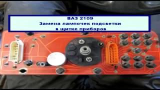 ВАЗ 2109 Замена лампочек подсветки в щитке приборов