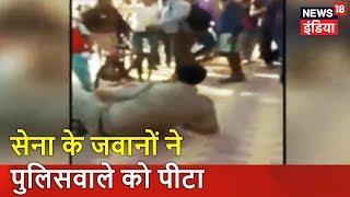 सेना के जवानों ने पुलिसवाले को पीटा | Breaking News | News18 India