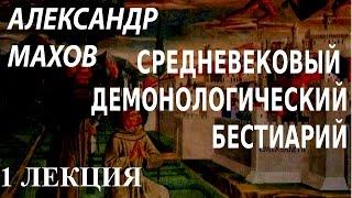 ACADEMIA. Александр Махов. Средневековый демонологический бестиарий. 1 лекция. Канал Культура