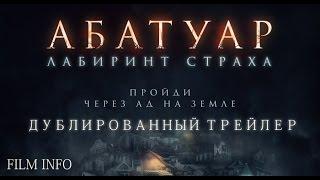 Абатуар. Лабиринт страха (2016) Трейлер к фильму (Русский язык)