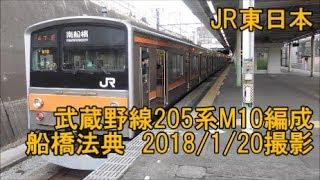 <JR東日本>武蔵野線205系M10編成 船橋法典 2018/1/20撮影