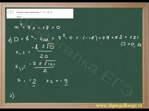 Уравнения и способы их решения