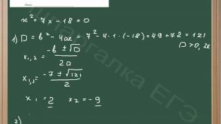 Нахождение корней уравнения