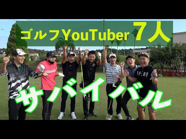 【ゴルフYouTuber7人でサバイバル】生き残るのは誰だ?ゴルピア、ゴルフ我流道、恵比寿ゴルフレンジャー、やすゴルTV