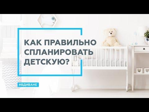 Как правильно спланировать детскую комнату