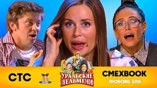 СМЕХBOOK | Любовь зла | Уральские пельмени
