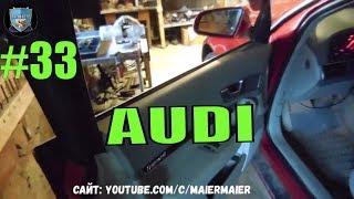 ✅Audi A6. Как Сделать Обучение Стеклоподъемников 🔝 (A6 A4 A3 Q5 AUDI SEAT SKODA VW)