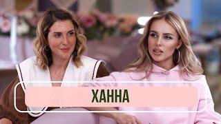 Ханна - О карьере, отношениях с Пашу, пластических операциях и предательстве