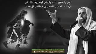نعي يا قصير العمر يا ابني ليت يومك لا دنى - الشيخ عبدالحي آل قمبر