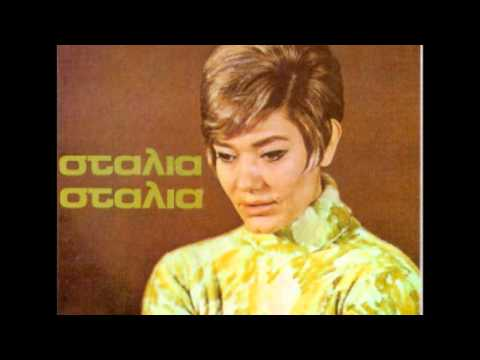 "Marinella - ""Stalia Stalia"" full album (1969)"