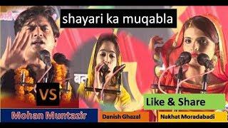 शायरी का मुक़ाबला Mohan Muntazir Vs Danish Ghazal   Nikhat Moradabadi Mushaira 2019