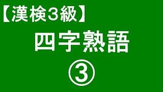 漢字検定 3級 四字熟語 出題範囲】 3級の四字熟語(10問20点)では、3級...