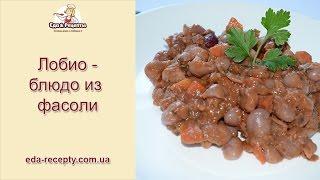 Лобио, рецепт из фасоли, грузинское блюдо,  Lobio