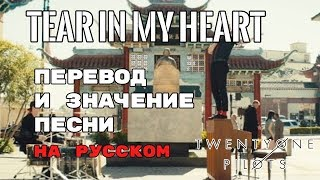 Tear In My Heart ПЕРЕВОД И ЗНАЧЕНИЕ ПЕСНИ TWENTY ONE PILOTS на русский текст песни на русском