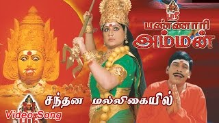 Santhana Malligaiyil Tamil Movie HD Video songs From Sri Bannari Amman