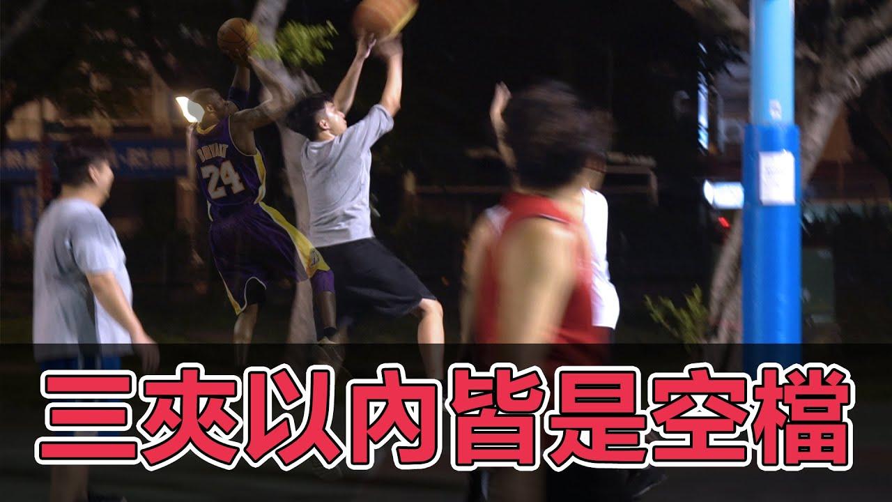 致敬Kobe老大,用打鐵來一決勝負 feat. 周杰倫、順家【特別企劃】