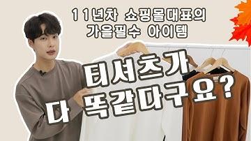 남자가을코디 필수아이템 티셔츠3종 완벽정리(재질 코디방법 구매꿀팁)