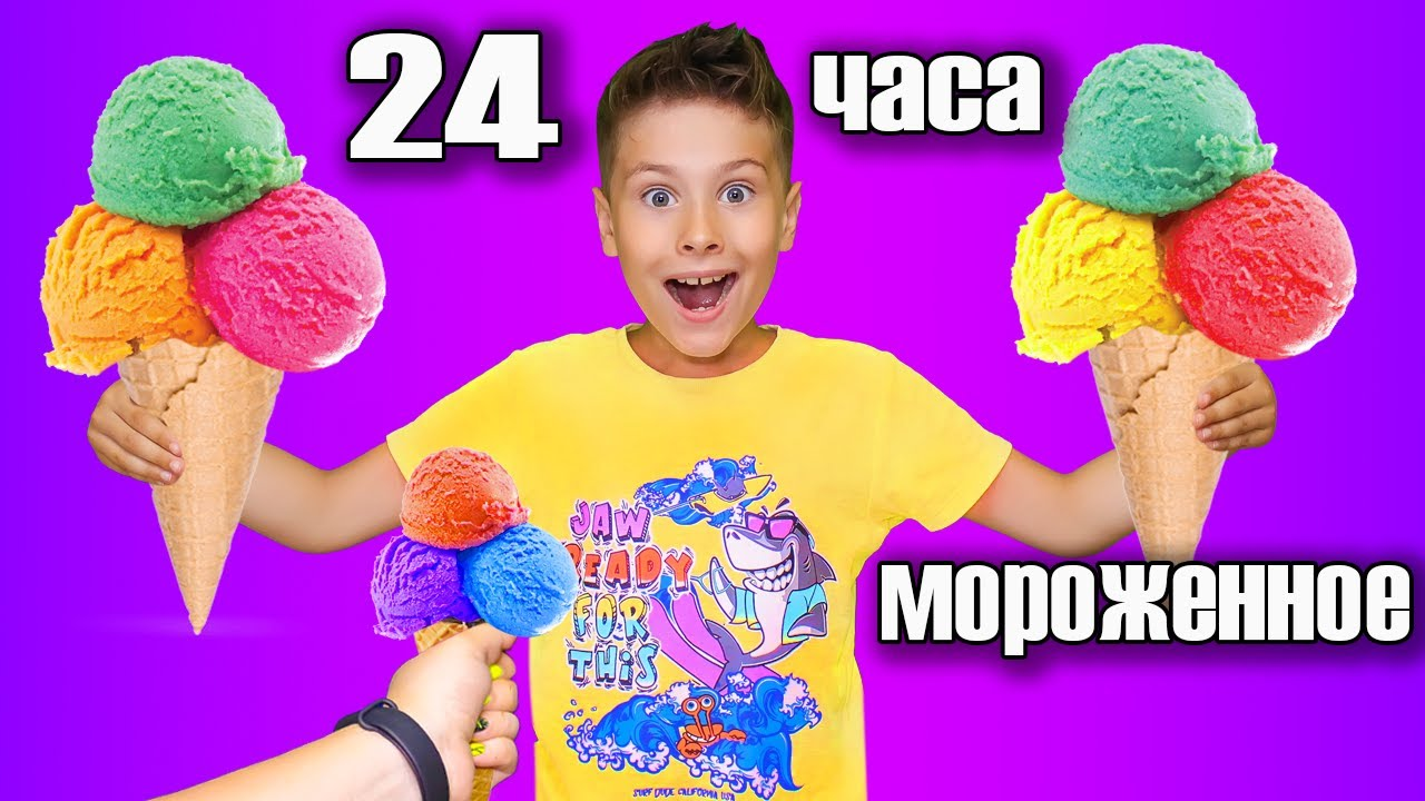 24 Часа Только Мороженое ! Фаст Сергей