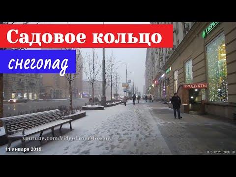 Прогулка по Садовому кольцу в снегопад // 11 января 2020