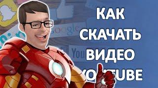 Как Скачать Видео со своего канала YouTube на компьютер в формате MP4