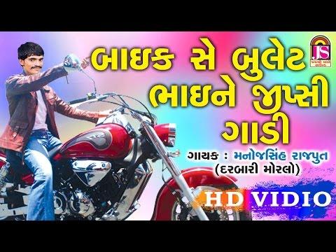 Bike Se Bullet | Manoj Singh Rajput | new popular song 2017 | DJ RAFTAR