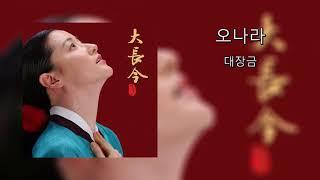 오나라 - 대장금 | Onara - Dae Jang Geum (Lyrics + Romaja)