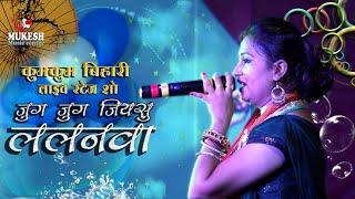 जुग जुग जियसु ललनवा (सोहर)- Kumkum Bihari 💑💕💕#Mukesh music centre  latest program