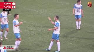 Саммари матча «Акрон» 4:4 «КАМАЗ»