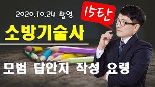 (15탄) 소방기술사 모범답안지 작성요령 익히기 (20…