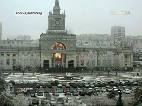 Теракт в Волгограде: не менее 15 погибших