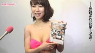 DVD『菜月理子 欲望の対象』発売記念イベント ガールズ・エンタメ・サイ...
