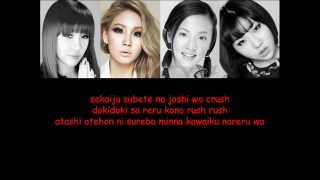 Gambar cover 2NE1 - 'CRUSH' (Japanese Ver.) Lyrics (Color Coded)