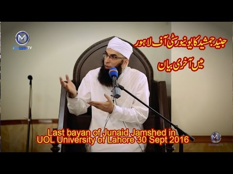 Last bayan of Junaid Jamshed in UOL University of Lahore 30 Sept 2016