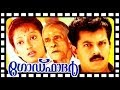 Godfather | Malayalam Full Movie | Mukesh & Kanaka | Comedy Entertainer Movie