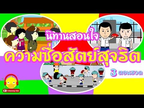 นิทานสอนใจ ความซื่อสัตย์สุจริต (รวม 3 ยาวๆ) Thai Integrity story | นิทานก่อนนอน Indysong Kids