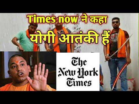 NewYork Times ने कहा yogi आतंकी हैं