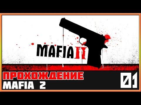 Mafia 2 Прохождение #1 - [Дом, милый дом]
