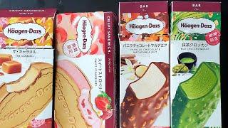자판기에서도 파는 하겐다즈 아이스크림으로 무더위를 식혀…