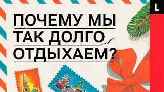 ПОЧЕМУ МЫ ТАК ДОЛГО ОТДЫХАЕМ | Как в России запрещали и разрешали новогодние каникулы
