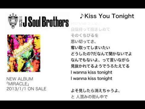 三代目 J Soul Brothers / 【MIRACLE】M4.Kiss You Tonight