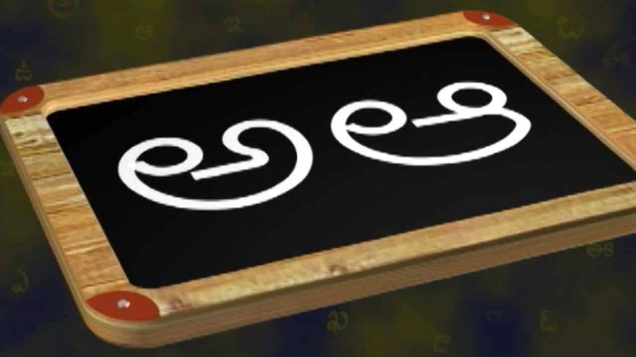 Telugu Alphabets For Childrens | అ ఆ ఇ | HD - YouTube