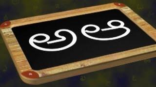 Telugu Alphabets For Childrens   అ ఆ ఇ   HD