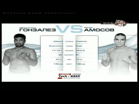Диего Гонзалез vs. Ярослав Амосов | Diego Gonzalez vs. Yaroslav Amosov | TKFC