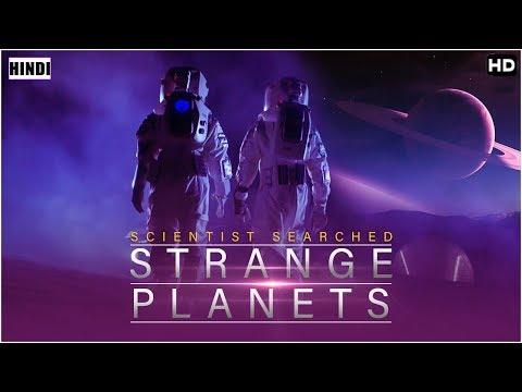देखिये कुछ अनकहे अनसुने ग्रह जिन्हें वैज्ञानिकों ने कडी मेहनतसे धुंड निकाला   Strange Planets