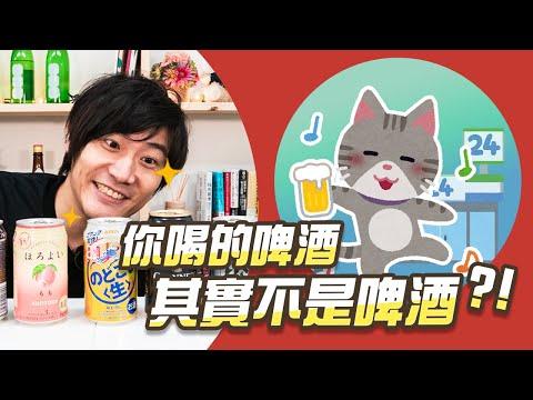 你喝的啤酒其實不是啤酒?教你分辨日本超商酒類飲料|吉田社長交朋友