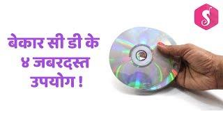 4 BEST WAYS to REUSING WASTE OLD CD/DVDs